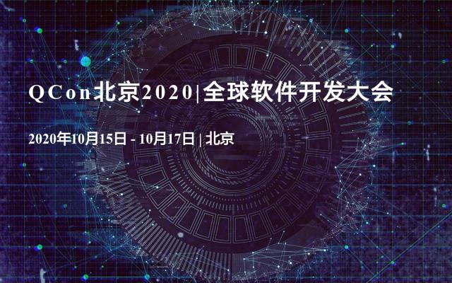 QCon北京2020|全球软件开发大会